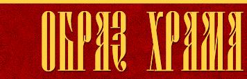 Роспись храмов и иконы<br> И. Бурмистрова и М. Жуковой
